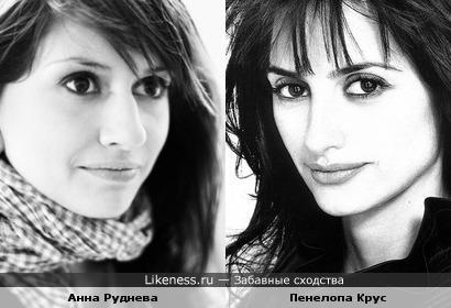 Анна Руднева и Пенелопа Крус