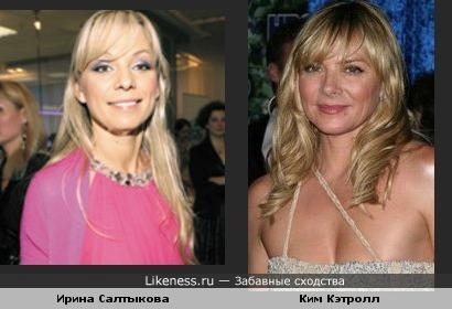 Ирина Салтыкова и Ким Кэтролл