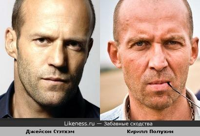 Джейсон Стэтхэм и Кирилл Полухин