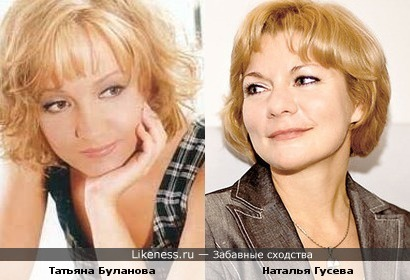 Татьяна Буланова и Наталья Гусева