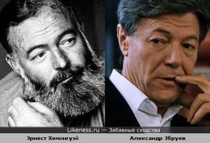 Эрнест Хемингуэй и Александр Збруев
