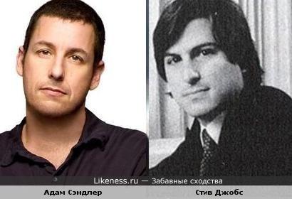 Адам Сэндлер и Стив Джобс