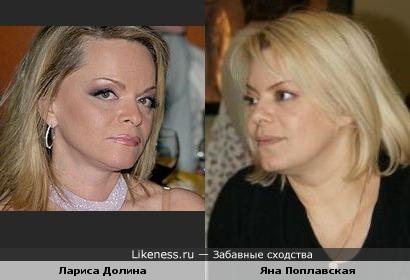 Лариса Долина и Яна Поплавская