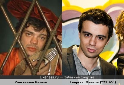 Константин Райкин и Георгий Юханов