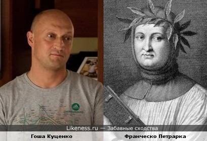 Гоша Куценко и Франческо Петрарка