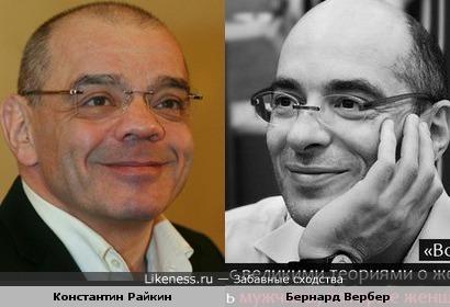 Константин Райкин и Бернард Вербер