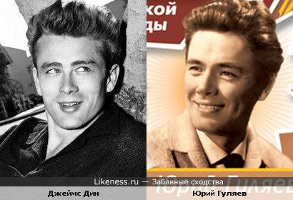 Джеймс Дин и Юрий Гуляев