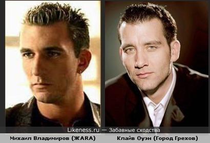 Михаил Владимиров похож на Клайва Оуэна