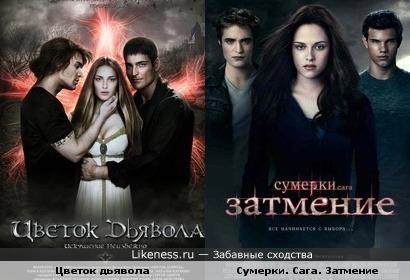 """Постер к фильму """"Цветок дьявола"""" ничего вам не напоминает?))"""