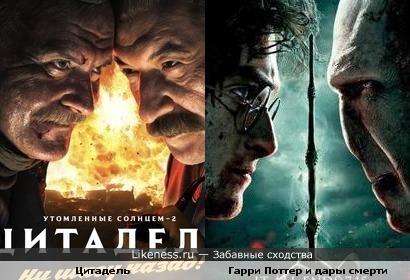 Постеры этих фильмов немного похожи