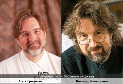 Создатель Симпсонов Мэтт Гроунинг кажется мне похожим на Леонида Ярмольника