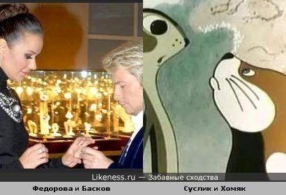 Оксана Федорова и Николай Басков похожи на Суслика и Хомяка
