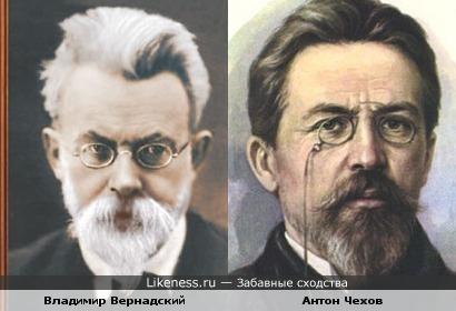 Владимир Иванович Вернадский похож на Антона Павловича Чехова