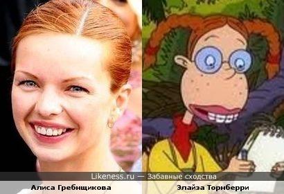 Алиса Гребенщикова похожа на Элайзу Торнберри из популярного мультфильма
