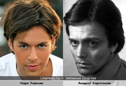 Марк Тишман похож на Андрея Харитонова