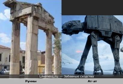 Руины напомнили Ат-ат из Звездных войнов