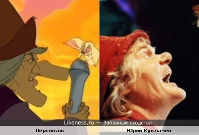 Персонаж мультфильма и Юрий Куклачев