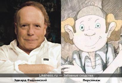 """Эдвард Радзинский похож на персонажа мультфильма """"Из жизни разбойников"""""""