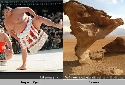 Камень-сумоист