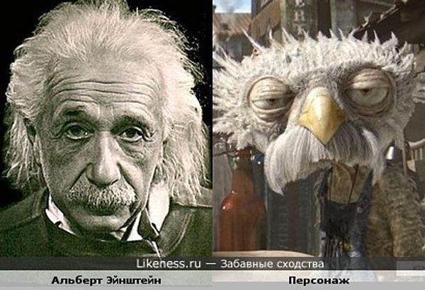 """Альберт Эйнштейн и персонаж из мультфильма """"Ранго"""""""