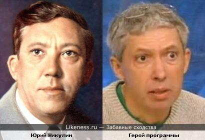 """Юрий Никулин похож на героя программы """"Пусть говорят"""""""