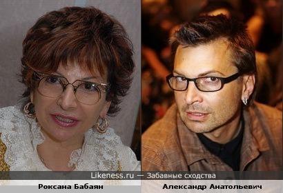 Роксана Бабаян и Александр Анатольевич