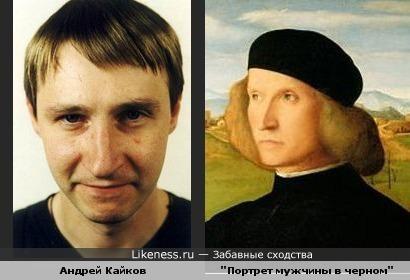 Андрей Кайков и портрет