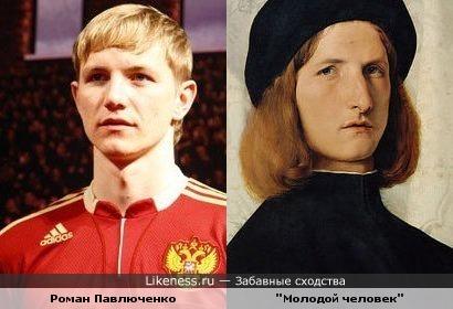Роман Павлюченко и портрет
