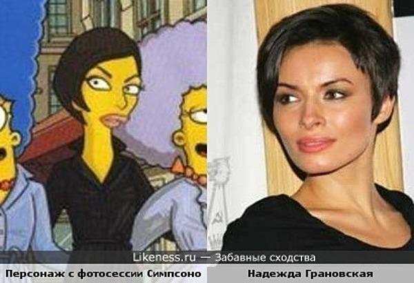 """Персонаж с """"фотоссессии"""" Симпсонов в Париже и Надежда Грановская"""