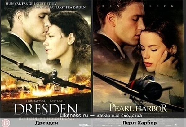 Дрезден и Перл Харбор