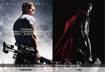 Стрелок и Тор