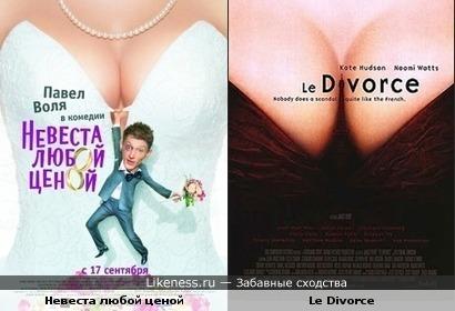 Невеста любой ценой и Le Divorce