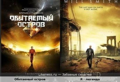 """""""Обитаемый остров"""" и """"Я - легенда"""""""