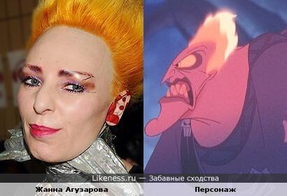 "Жанна Агузарова и персонаж ""Геркулеса"""