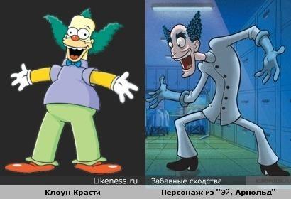 """Клоун Красти и персонаж из """"Эй, Арнольд"""""""