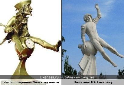 Памятник Гагарину и часы с Мюнхгаузеном похожи