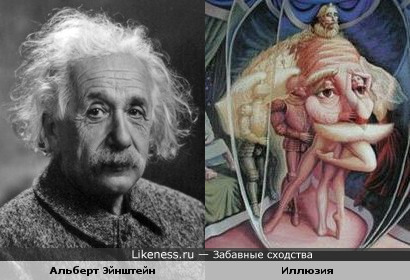 Альберт Эйнштейн и картина-иллюзия Октавио Окампо