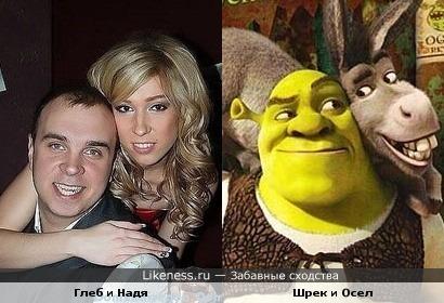 Глеб Жемчугов и Надежда Ермакова похожи на Шрека и Осла