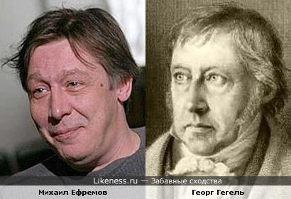 Михаил Ефремов и Георг Гегель