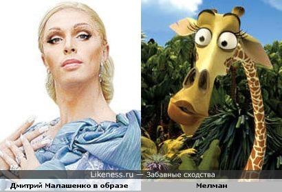 Дмитрий Малашенко в образе Анастасии Волочковой напомнил Мелмана