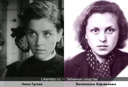 Валентина Караваева напомнила Инну Гулаю