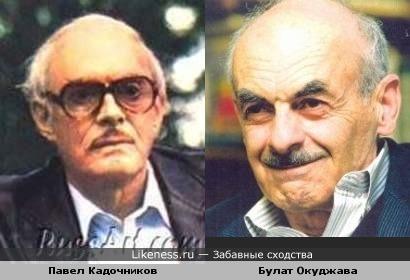 Булат Окуджава и Павел Кадочников похожи
