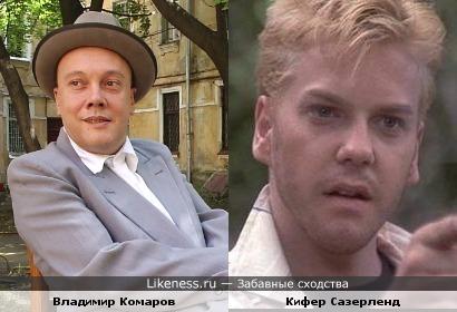 Кифер Сазерленд напоминает Владимира Комарова.
