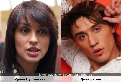 Ирина Муровцева и Дима Билан похожи как сестра с братом