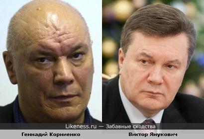 Геннадий Корниенко напомнил Виктора Януковича