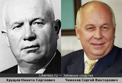 Хрущев и Чемезев... Клонируют политиков что ли?