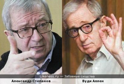 Александр Степанов похож на Вуди Аллена