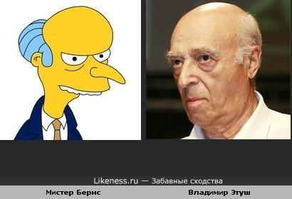 Владимир Этуш похож на мистера Бернса