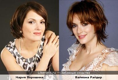 Мария Порошина вот тут вот точно похожа на Вайнону ))