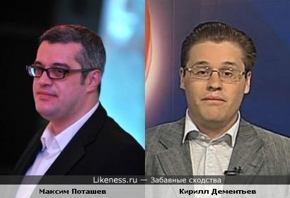 Максим Поташев похож на комментатора НТВ+ Кирилла Дементьева